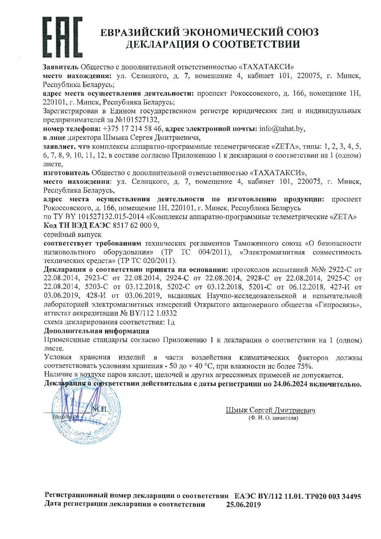 декларация ТС-1